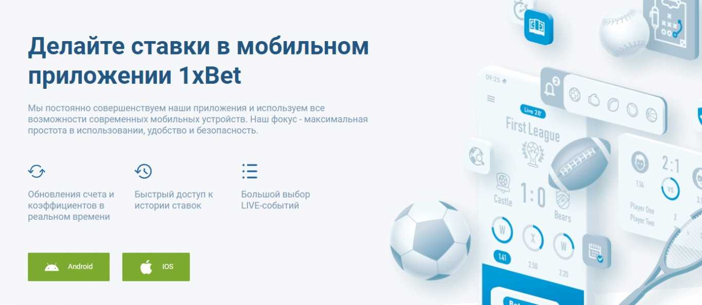 1xBet mobile для Android